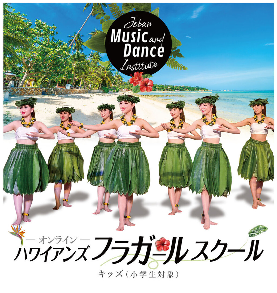 hula Girl school HP
