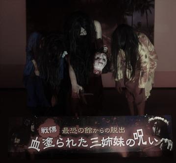 血塗られた三姉妹の呪い_6