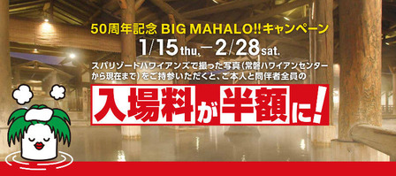 big_mahalo_cam