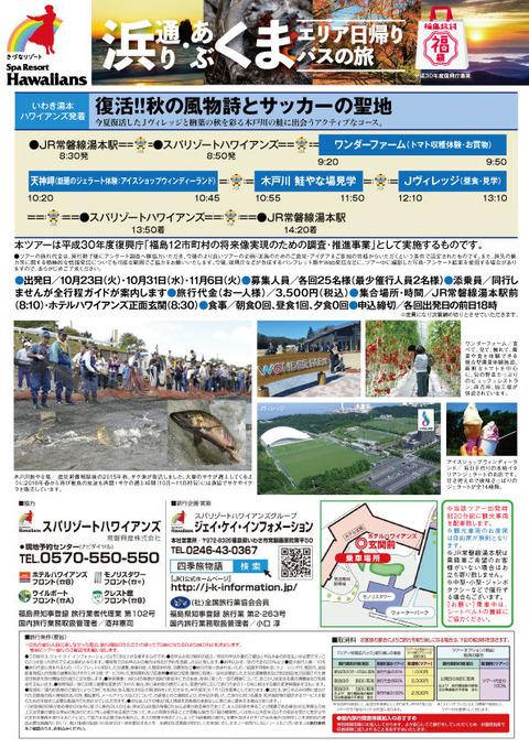 福島旅袋10月.11月(木戸川やな場漁見学)