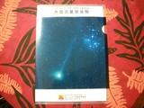星空体験:3