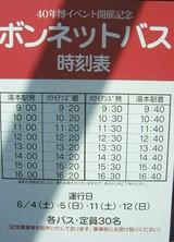 ボンネットバス時刻表