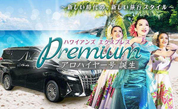 premium-sp