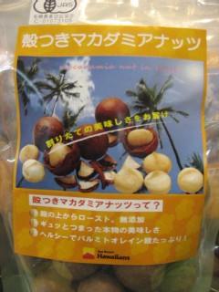 殻つきマカダミアナッツ
