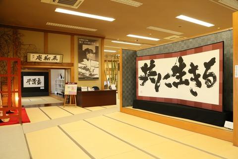 金澤翔子美術館 飛翔庵