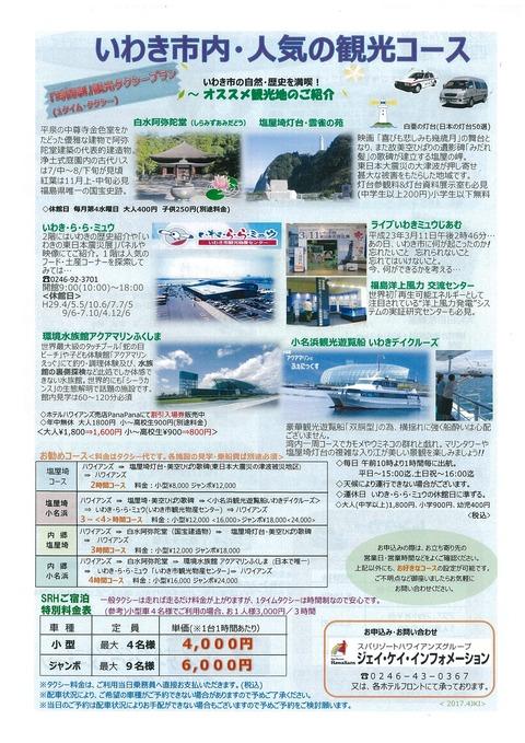 市内観光コース