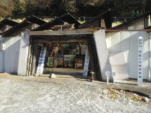 弥勒沢炭鉱資料館 玄関
