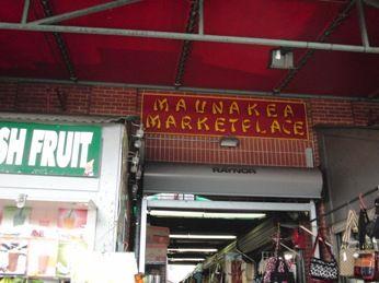 マウナケアマーケットプレイス