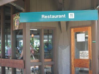 コナ国際空港レストラン