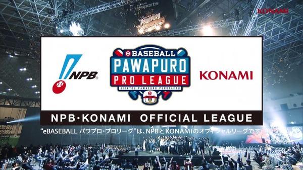 日本野球機構 「eスポーツ」に参入 来年1月に日本シリーズ