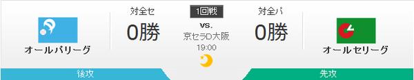 パ・リーグ対セ・リーグ 菊池‐松坂 19:00~(京セラドーム)
