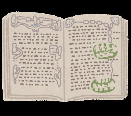 document_voynich_manuscript