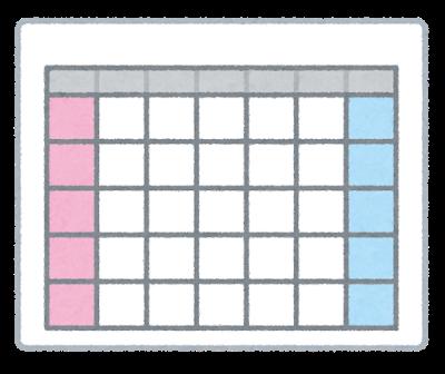 calender_schedule_empty