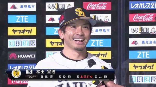 アナ「松田選手です。ナイスピッチングでした」  松田「ナイスバッティング」