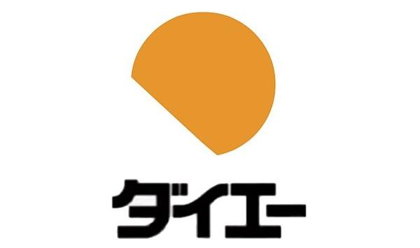 640px-ダイエー日本語