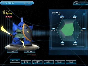 GOnlineScreenShot_20110208_211732