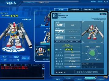 GOnlineScreenShot_20110120_220004