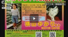"""""""鮮明""""映像公開 横山ゆかりちゃん誘拐から25年"""