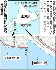 国境の2離島が消失か、存在を確認できず…領海に影響する恐れ