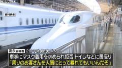 新幹線でマスク拒否…トイレ居座りの男逮捕