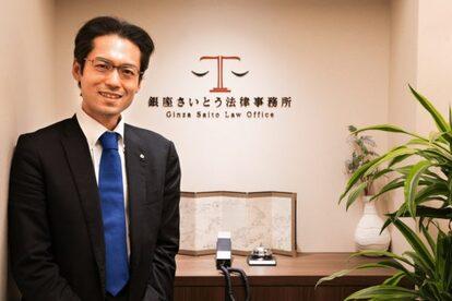 弁護士・齋藤健博先生