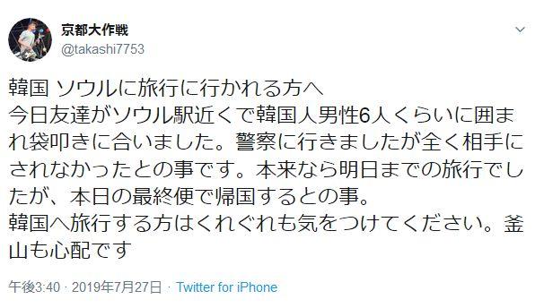 日本人が韓国人6人に暴行?