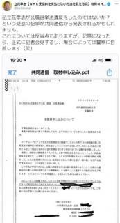 NHK党の立花孝志 公職選挙法違反か? 「罪になるなら自首する」 党全体が捜査調べられ過去についても捜査される可能性も