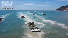 中国軍が「台湾上陸」想定した軍事演習 米を牽制か