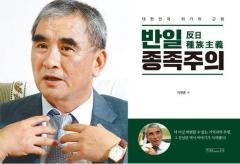 日本極右代弁「反日種族主義」…恥ずかしい日本語版出版