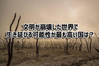 世界の文明が崩壊した後、最も生き延びる可能性が高い国は?