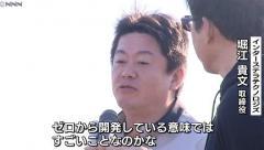 """日本で民間初の快挙!""""ホリエモンロケット""""打ち上げ成功"""