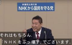 NHK、N国の勢いに苦し紛れの警告文…国民の意識変化に怯える