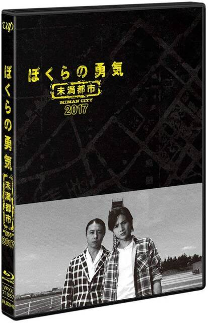 Amazon | ぼくらの勇気 未満都市2017 [Blu-ray] -TVドラマ (2207154)