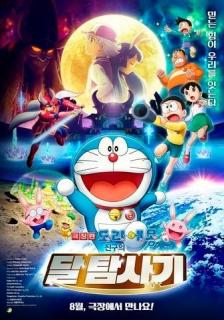 韓国 反日感情拡散 日本アニメ『ドラえもん』劇場版延期