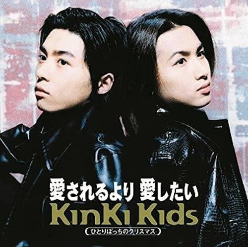 Amazon | 愛されるより愛したい | KinKi Kids, 森浩美, Sally-Shu, CHOKKAKU, 岩瀬聡志, KinKi Kids | ジャニーズ | 音楽 (2207072)