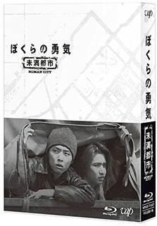 Amazon | ぼくらの勇気 未満都市 Blu-ray BOX -TVドラマ (2207864)