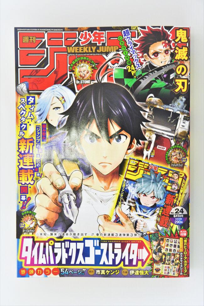 5月18日発売の週刊少年ジャンプ24号