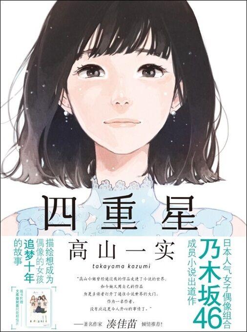小説『四重星』 発売元:広州天聞角川動漫有限公司