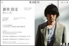 新井浩文容疑者、草なぎ剛の顔に泥…映画公開延期にファン憤り