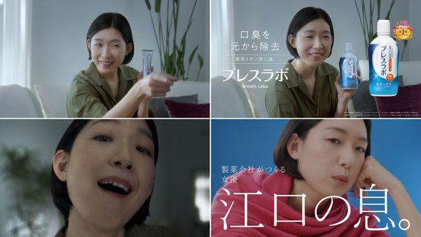 江口のりこ「女優の息」Web限定スピンオフ動画