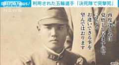 戦争に利用された五輪選手「決死隊で突撃死」