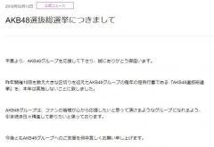 AKB48選抜総選挙 今年は開催無し 理由は言及されず…