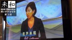 31歳NHK女性記者が過労死「空白の2日間」の謎 「NHKが本当に守りたいのって、そこなの?」