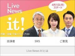 加藤綾子アナのフジ新報道番組は惨敗スタート!巻き返し図れるのか