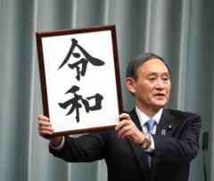 新元号「令和」(れいわ) 天皇退位に伴う改元は憲政史上初