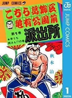 「ジャンプ史上最強のギャグ漫画」ランキングNo.1が決定! 『こち亀』を抑えて第1位に輝いたのは?【2021年最新調査結果】