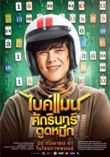 タイ映画「バイクマン」第11回沖縄国際映画祭で上映
