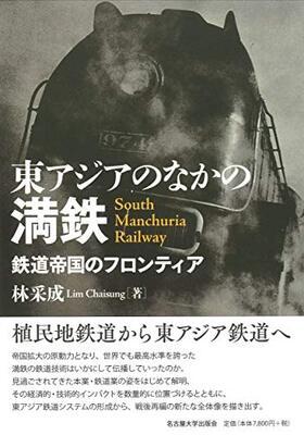 東アジアのなかの満鉄―鉄道帝国のフロンティア―