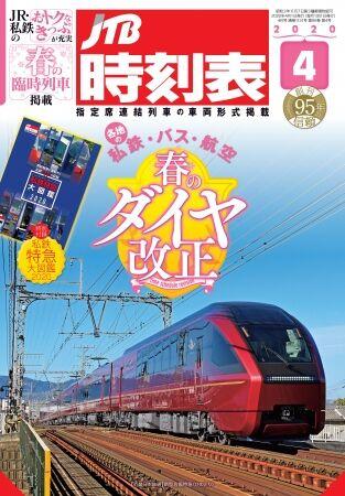 本誌表紙は3月14日(土)にデビューした近鉄の新型名阪特急「ひのとり」