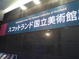 スコットランド美術館展